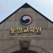Wiedervereinigungsseminar in Seoul: Am Institute for Unification Education