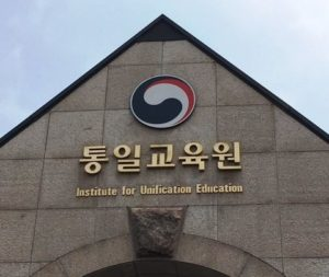 Wiedervereinigungsseminar in Seoul: Am Institute for Unification Education